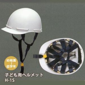 幼児用ヘルメットH-1S白(防災用品 防災グッズ 安全 ヘルメット)|bousai