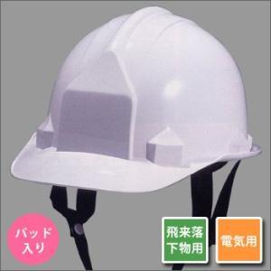 大人用ヘルメット白 FN-II1Fパット(ライナー)入り[平成25年9月製造](防災用品 防災グッズ 安全 防災 災害) bousai