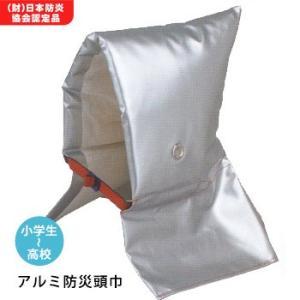 アルミ防災頭巾大ES (財)日本防炎協会認定品(大明企画)