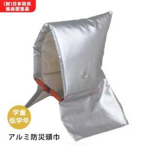 アルミ防災頭巾・小EJ (財)日本防炎協会認定品(大明企画)