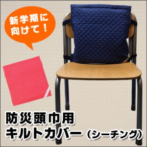 防災頭巾キルトカバー(シーチングカバー)[約32×34cm][M便 1/2]|bousai