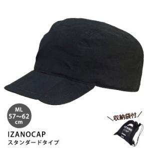 プロテクター内蔵キャップ(IZANO CAP スタンダードタイプ)ブラックML(57〜62cm)(イザノキャップ 帽子 頭部保護 プロテクター 防災 大人用) bousai