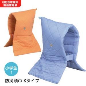 防災頭巾(Kタイプ)(Kタイプ ズキン ずきん 防災グッズ ...