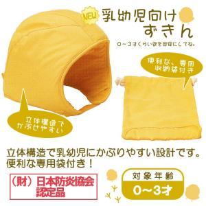 乳幼児用防災頭巾 専用袋付き No:90038 bousai 04