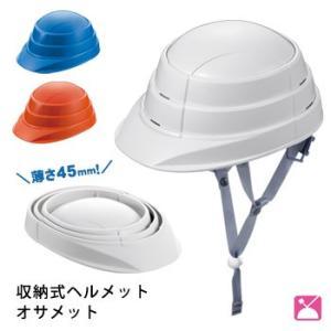 収縮式ヘルメット オサメット osamet 送料無料
