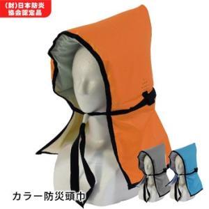 防炎協会認定品 カラー防災頭巾 bousai