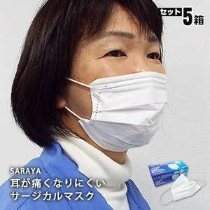 サラヤ サージカルマスクV フリーサイズ ホワイト 50枚入No:51179×5箱まとめ売り|bousai