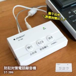 【送料無料】KOBAN 防犯対策電話録音機 ST-386(詐欺 オレオレ詐欺 振り込め詐欺 詐欺電話 迷惑電話 セールス 対策 撃退)