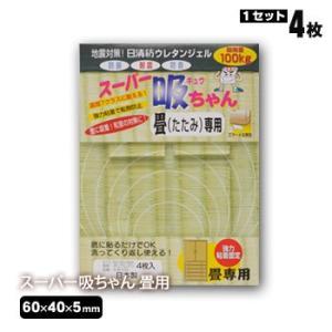 耐震ジェル スーパー吸ちゃん畳用 4枚入り S-W100  [M便 1/4]|bousai