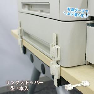 家具転倒防止用品リンクストッパーI型LS-284[4本入り](防災 耐震グッズ 家具固定 ベルト)