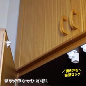 開き戸飛び出し防止 耐震ドアキャッチ リンクキャッチ 扉 ロック 白 2個組|bousai