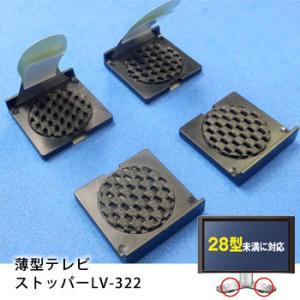 耐震グッズ 家具転倒防止 薄型テレビストッパーS 28インチ以下 LV-322|bousai