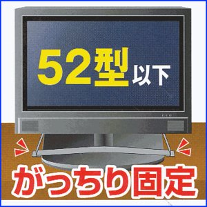耐震グッズ 家具転倒防止 薄型テレビ用転倒防止具リンクテレビストッパーLV-401|bousai