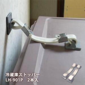 冷蔵庫の転倒防止に! 冷蔵庫ストッパー LH-901P  震度6強相当の揺れに対応! 冷蔵庫ストッパ...