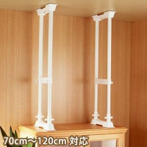 耐震 突っ張り棒 家具転倒防止伸縮棒SP-70W[2本組](70〜120cm用)アイリスオーヤマ|bousai