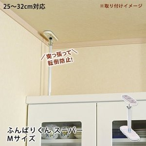 転倒防止 突っ張り棒 ふんばりくんSuper Mタイプ 25〜32cm用 白|bousai