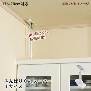 転倒防止 突っ張り棒 ふんばりくんSuper Tタイプ 17〜20cm用 白 bousai