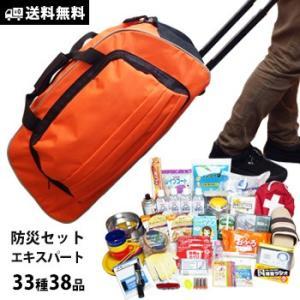 防災セット 非常用 エキスパート 持出 グッズ...