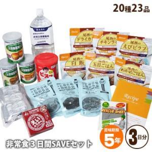 非常食3日間大満足SAVEセット(調理用保存水入り全22品)