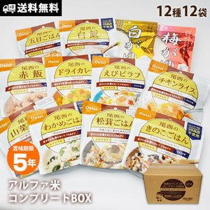 非常食 防災食 アルファ米12種セット(12食分)  尾西食品 コンプリートBOX  送料無料|bousai|02