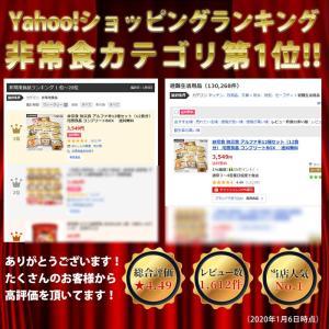 非常食 防災食 アルファ米12種セット  尾西食品 コンプリートBOX 送料無料|bousai|04