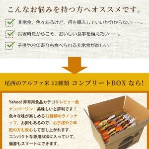 非常食 防災食 アルファ米12種セット(12食分)  尾西食品 コンプリートBOX  送料無料|bousai|05