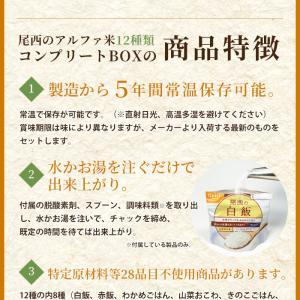 非常食 防災食 アルファ米12種セット(12食分)  尾西食品 コンプリートBOX  送料無料|bousai|06
