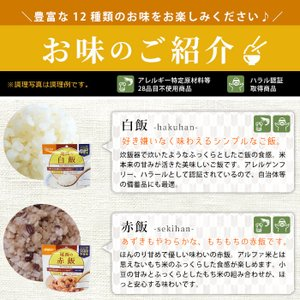 非常食 防災食 アルファ米12種セット(12食分)  尾西食品 コンプリートBOX  送料無料|bousai|08