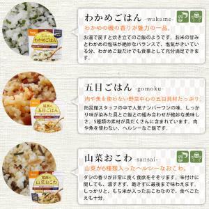 非常食 防災食 アルファ米12種セット(12食分)  尾西食品 コンプリートBOX  送料無料|bousai|09