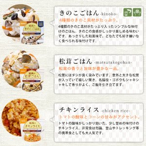 非常食 防災食 アルファ米12種セット(12食分)  尾西食品 コンプリートBOX  送料無料|bousai|10