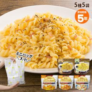 非常食 避難食品 セット ちょっと素敵な非常食5種(洋食セット)|bousai