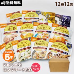 送料無料 非常食セット ご飯セット 5年保存  尾西食品のアルファ米12種類 コンプリートBOX 防...