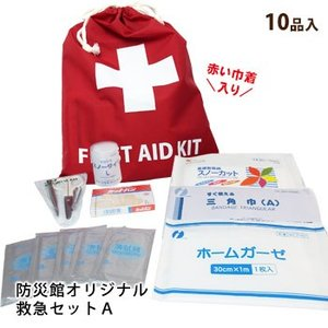 防災館オリジナル救急セットA(ファーストエイド 防災用品 救急箱)|bousai