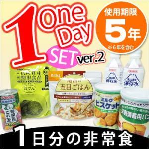 非常食 保存食 防災館オリジナル 非常食セット ワンデイセット ver2 ONE-DAY(1日=3食分)|bousai