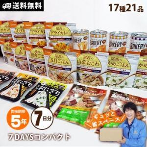 非常食7日分セット 7DAYSコンパクト 防災士監修 17種21食 送料無料 賞味期限5年