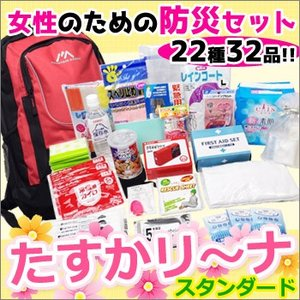防災セット 女性用防災セットたすかリ〜ナ スタンダード(防災...