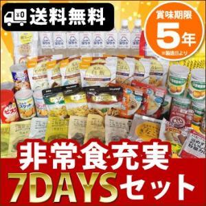 非常食 避難食品 セット 充実7DAYSセット 35種類63アイテム bousai