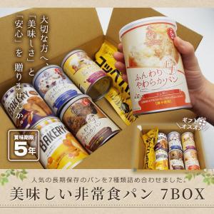 非常食 5年保存 非常食セット 7種類 パンの缶詰  美味しいパン7BOX 5年保存 送料無料 備蓄...