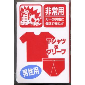 LサイズのTシャツと、男性用はフリーサイズのブリーフ、 女性用はフリーサイズのショーツ各1枚 をセッ...