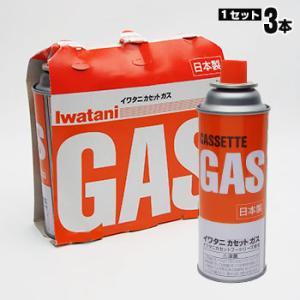 カセットガスCB−250【3本セット】(防災用品 コンロ)