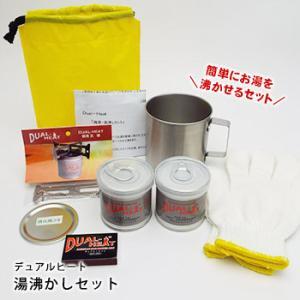 デュアルヒート湯沸しセット[コップ付き](簡易湯沸かし 災害用 キャンプ 湯沸 コンロ 火 調理 アウトドア)