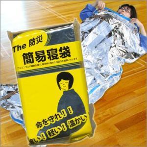 非常用簡易寝袋 アルミ蒸着シート(サバイバルシート アルミ保温シート コクーン 防災グッズ 寝具 防寒)|bousai