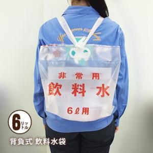 非常用飲料水袋<背負い式>6リットル用×1枚(リュック型 給水袋)|bousai