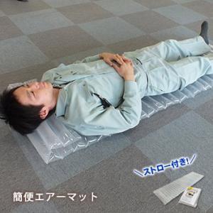 簡易エアーマット(敷きマット・敷布団)長さ195×幅58×厚み5cm(レスキュー 防災 避難所) bousai