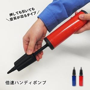 倍速ハンディポンプ(空気入れ ハンドポンプ) bousai