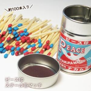 スチール缶マッチ ナカムラマッチ ピース印(アウトドア 防水マッチ 燐寸 火 災害備蓄) bousai