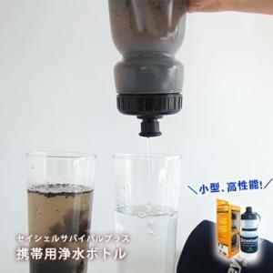 セイシェル サバイバルプラス携帯用浄水ボトル(浄水器 濾過 ろ過 フィルター) bousai