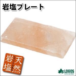 LOGOS岩塩プレート(登山 ロゴス LOGOS No.81065990)|bousai
