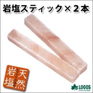 LOGOS岩塩スティック  2本組み (ロゴス LOGOS No.81065951)|bousai