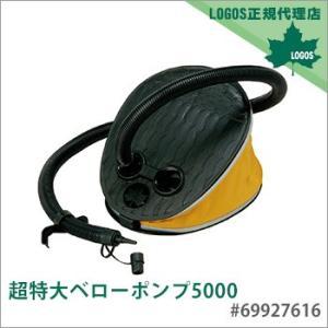 LOGOS 超特大ベローポンプ5000 #69927616|bousai
